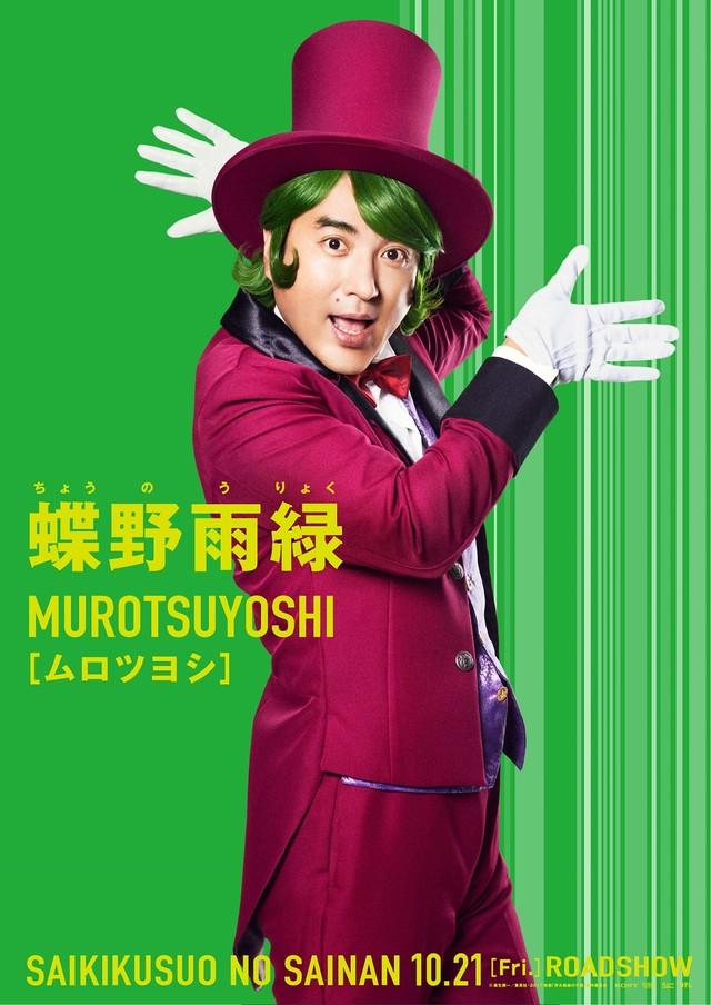 「斉木楠雄のΨ難」よりムロツヨシ演じる蝶野雨緑のキャラクタービジュアル。
