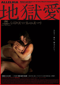 「地獄愛」 (c)Panique / Radar Films / Savage Film / Versus Production / One Eyed - 2014