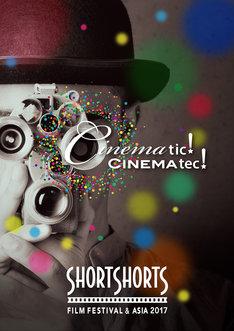 ショートショート フィルムフェスティバル&アジア2017 メインビジュアル