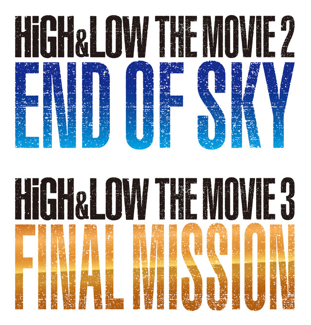「HiGH&LOW THE MOVIE 2 / END OF SKY」「HiGH&LOW THE MOVIE 3 / FINAL MISSION」ロゴ