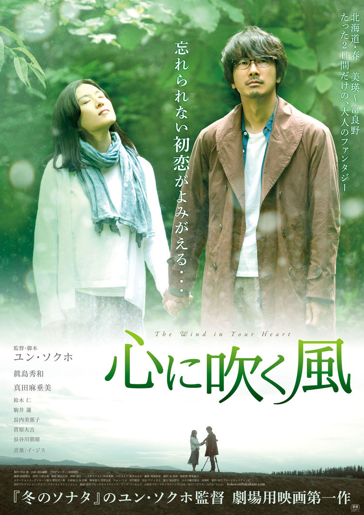 映画ナタリー            「冬のソナタ」監督の映画処女作公開、富良野が舞台の純愛ラブストーリー