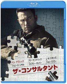 「ザ・コンサルタント」Blu-ray & DVDセット ジャケット
