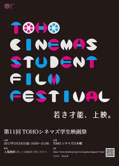 第11回TOHOシネマズ学生映画祭 フライヤー