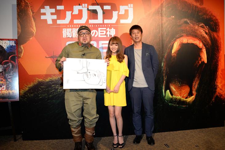 「キングコング:髑髏島の巨神」イベントにて、左からくっきー、吉木千沙都、ロッシー。