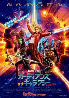 「ガーディアンズ・オブ・ギャラクシー:リミックス」ポスタービジュアル (c)Marvel Studios 2017