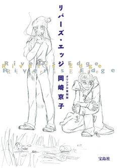 「リバーズ・エッジ オリジナル復刻版」(宝島社)
