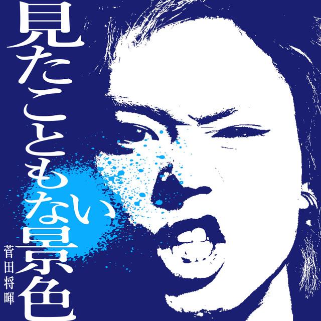 菅田将暉「見たこともない景色」ジャケット