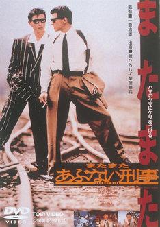 「またまたあぶない刑事」 (c)東映・日本テレビ・セントラル・アーツ・キティ・フィルム