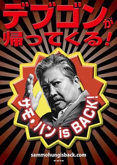 「サモ・ハン is BACK!」シリーズポスタービジュアル