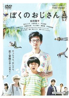 「ぼくのおじさん」DVDジャケット