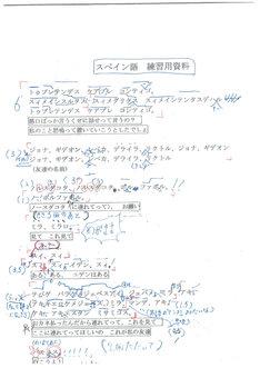 鈴木梨央がスペイン語パートの練習用に使った資料。