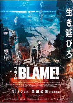 「BLAME!」ポスタービジュアル