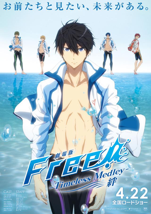「劇場版 Free!-Timeless Medley- 絆」