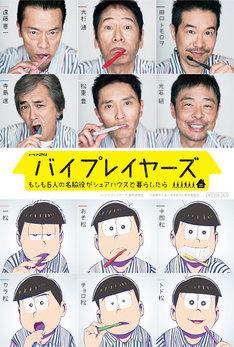 「バイプレイヤーズ~もしも6人の名脇役がシェアハウスで暮らしたら~」×「おそ松さん」コラボステッカーのイメージ。