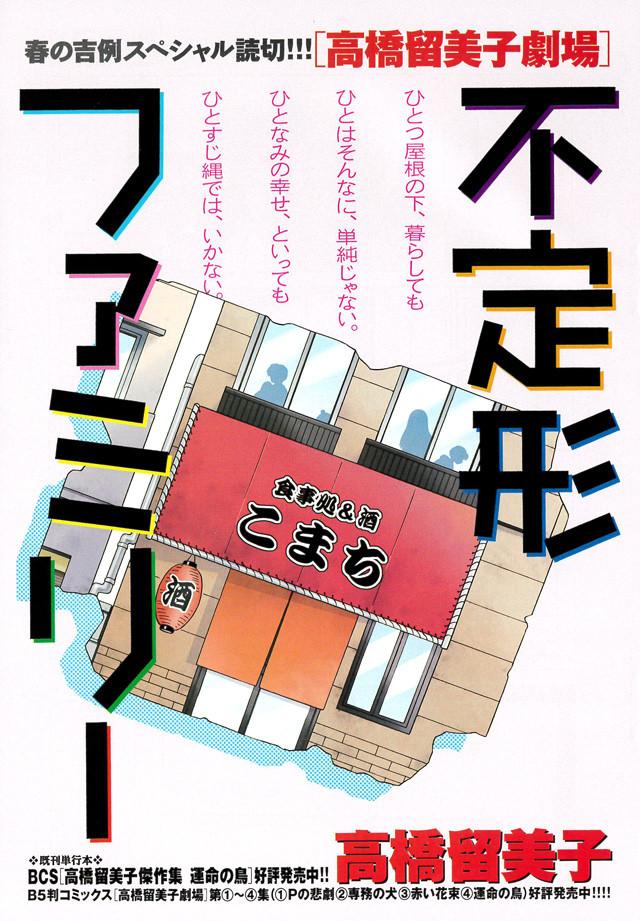「高橋留美子劇場 不定形ファミリー」扉ページ (c)高橋留美子/小学館