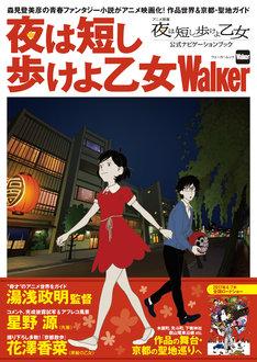「夜は短し歩けよ乙女Walker」書影