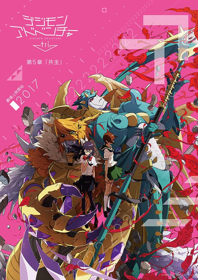 「デジモンアドベンチャー tri. 第5章『共生』」ポスタービジュアル