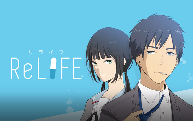 「ReLIFE」