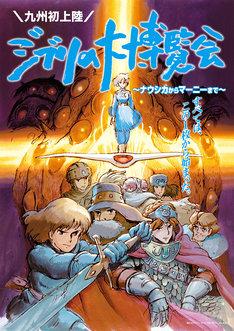 「ジブリの大博覧会 ~ナウシカからマーニーまで~」メインビジュアル 「風の谷のナウシカ」 (c)1984 Studio Ghibli・H