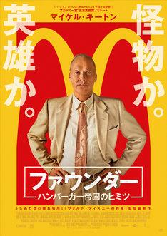 「ファウンダー ハンバーガー帝国のヒミツ」ポスタービジュアル