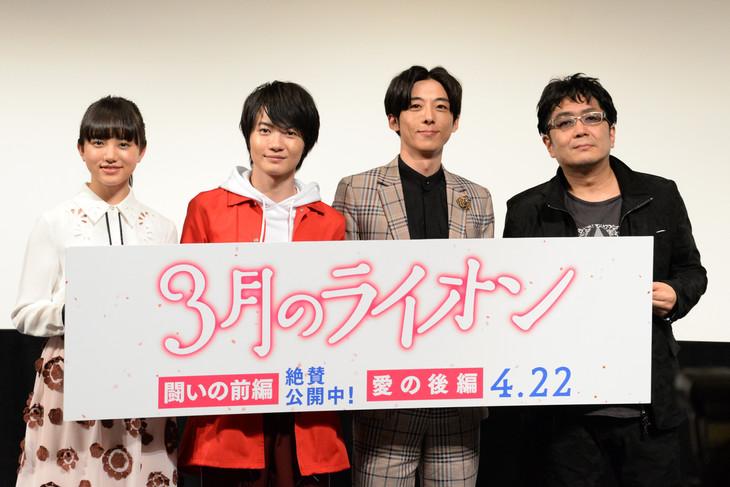 映画「3月のライオン」後編の特別試写会にて、左から清原果耶、神木隆之介、高橋一生、大友啓史。