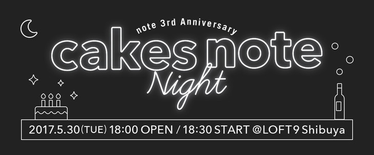「cakes note night」