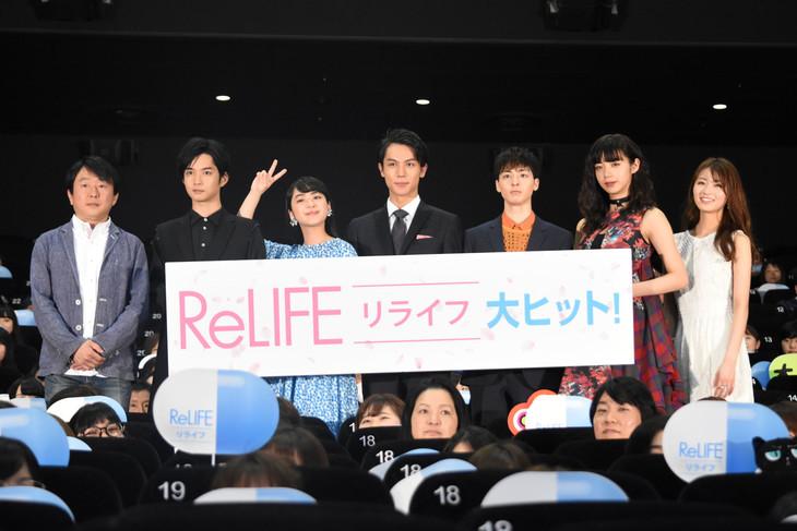 映画「ReLIFE リライフ」初日舞台挨拶の様子。