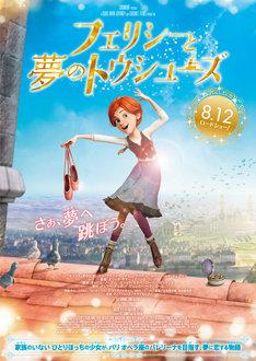 「フェリシーと夢のトウシューズ」ティザーポスター