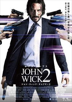 「ジョン・ウィック:チャプター2」本ポスタービジュアル
