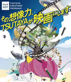 「TSUTAYA CREATORS' PROGRAM FILM 2017」ビジュアル