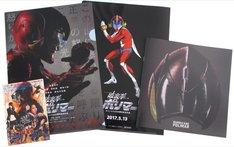 「東京特撮&アクションフィルムフェスティバル」来場者に贈られる「破裏拳ポリマー」グッズ。