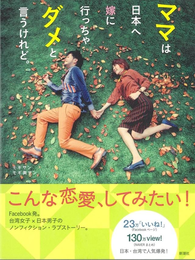 書籍「ママは日本へ嫁に行っちゃダメと言うけれど。」表紙