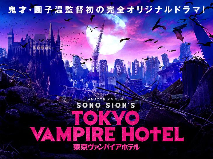 Amazonオリジナルドラマ「東京ヴァンパイアホテル」ビジュアル