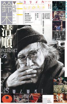 「ユリイカ2017年5月号 特集=追悼・鈴木清順」表紙