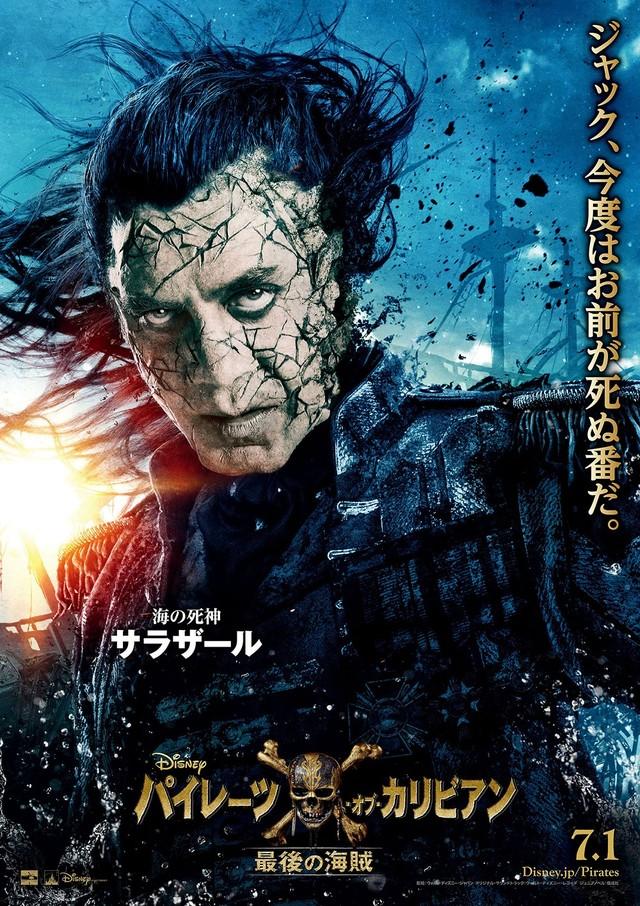 ハビエル・バルデム演じるサラザールのキャラクターポスター。