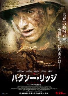 「ハクソー・リッジ」ポスタービジュアル (c)Cosmos Filmed Entertainment Pty Ltd 2016