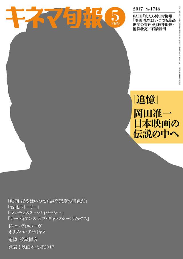 「キネマ旬報 5月下旬号」表紙