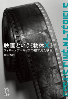 「映画という《物体X》 フィルム・アーカイブの眼で見た映画」表紙