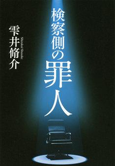原作:雫井脩介「検察側の罪人」書影(文春文庫刊)