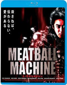 「MEATBALL MACHINE ミートボールマシン」Blu-rayジャケット (c)2005 キングレコード