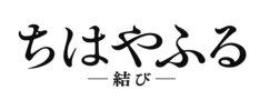 「ちはやふる -結び-」ロゴ
