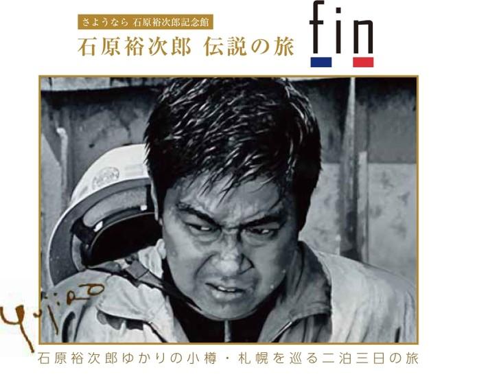 「石原裕次郎 伝説の旅 fin in 小樽」ビジュアル