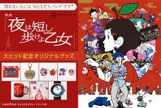 「夜は短し歩けよ乙女」オリジナルグッズ、ナタリーストア特集ページのビジュアル。