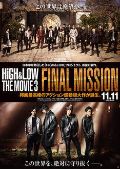 「HiGH&LOW THE MOVIE 3 / FINAL MISSION」第1弾ポスタービジュアル