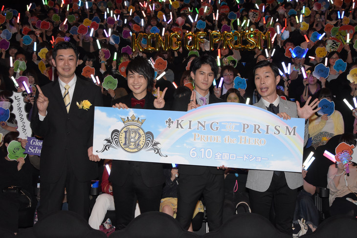 「KING OF PRISM -PRIDE the HERO-」完成披露イベントの様子。左から菱田正和、寺島惇太、武内駿輔、岩井勇気(ハライチ)。