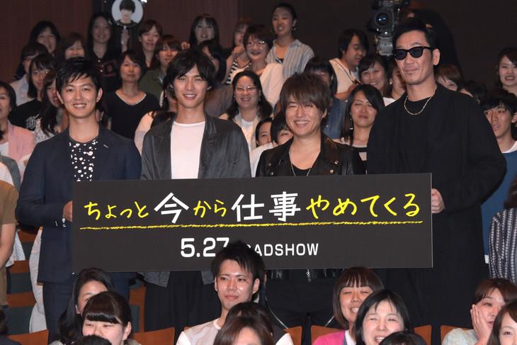 「ちょっと今から仕事やめてくる」舞台挨拶の様子。左から工藤阿須加、福士蒼汰、小渕健太郎、黒田俊介。