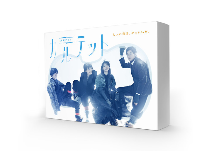 「カルテット」Blu-ray BOX ビジュアル (c)TBS