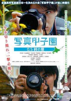 「写真甲子園 0.5秒の夏」ポスタービジュアル (c)シネボイス