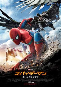「スパイダーマン:ホームカミング」ポスタービジュアル (c)Marvel Studios 2017. (c)2017 CTMG. All Rights Reserved.