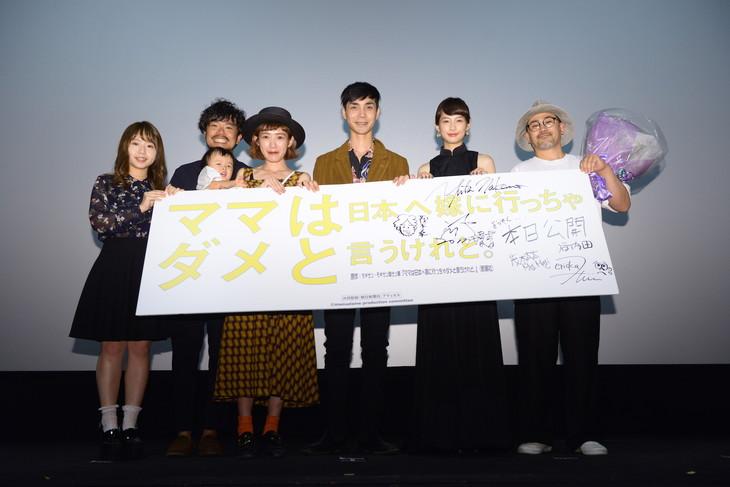「ママは日本へ嫁に行っちゃダメと言うけれど。」初日舞台挨拶にて、左からericka hitomi、茂木洋路、リン・イーハン、中野裕太、ジエン・マンシュウ、谷内田彰久。